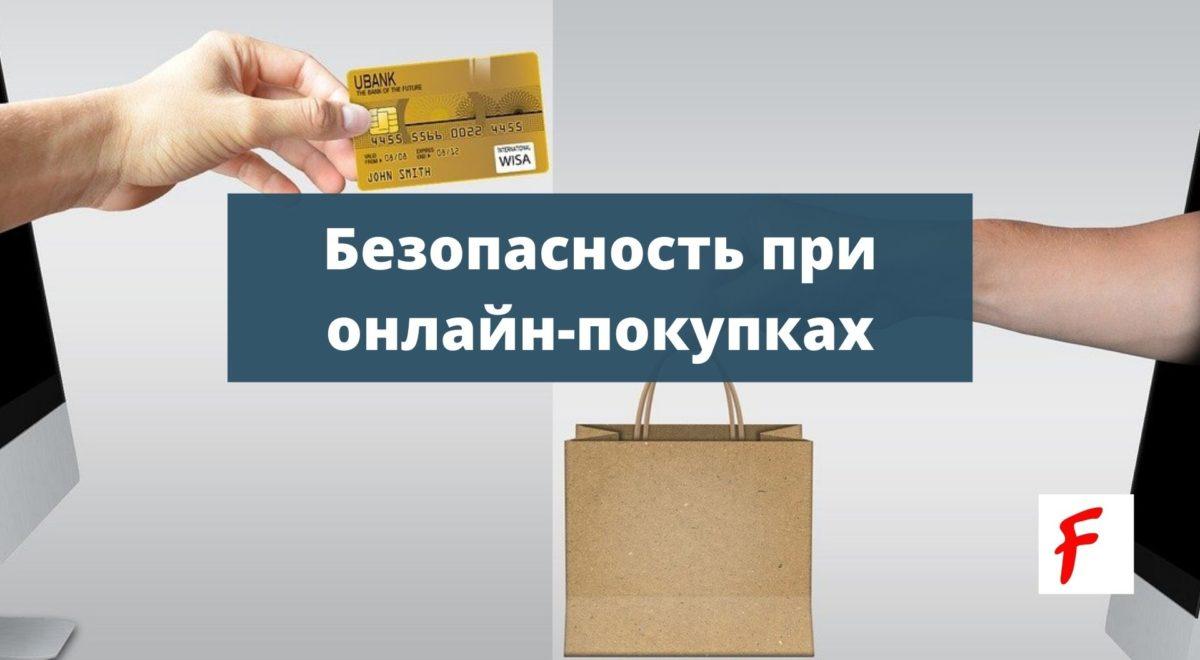 Безопасность покупок в интернете