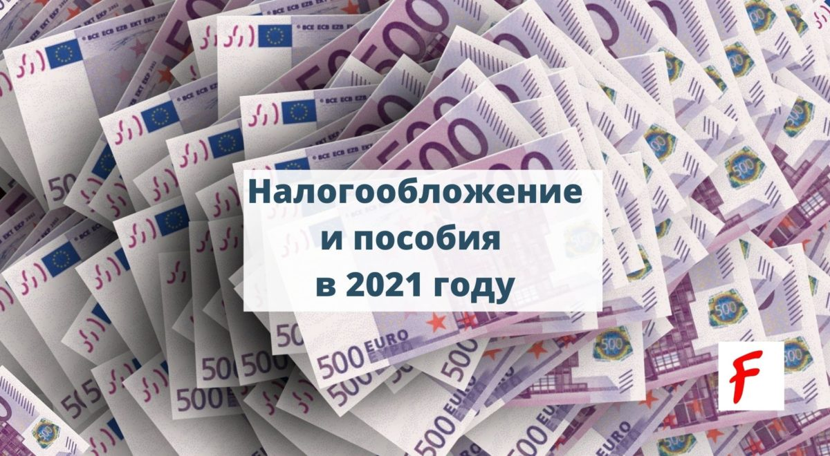 Налоги и пособия Германии 2021
