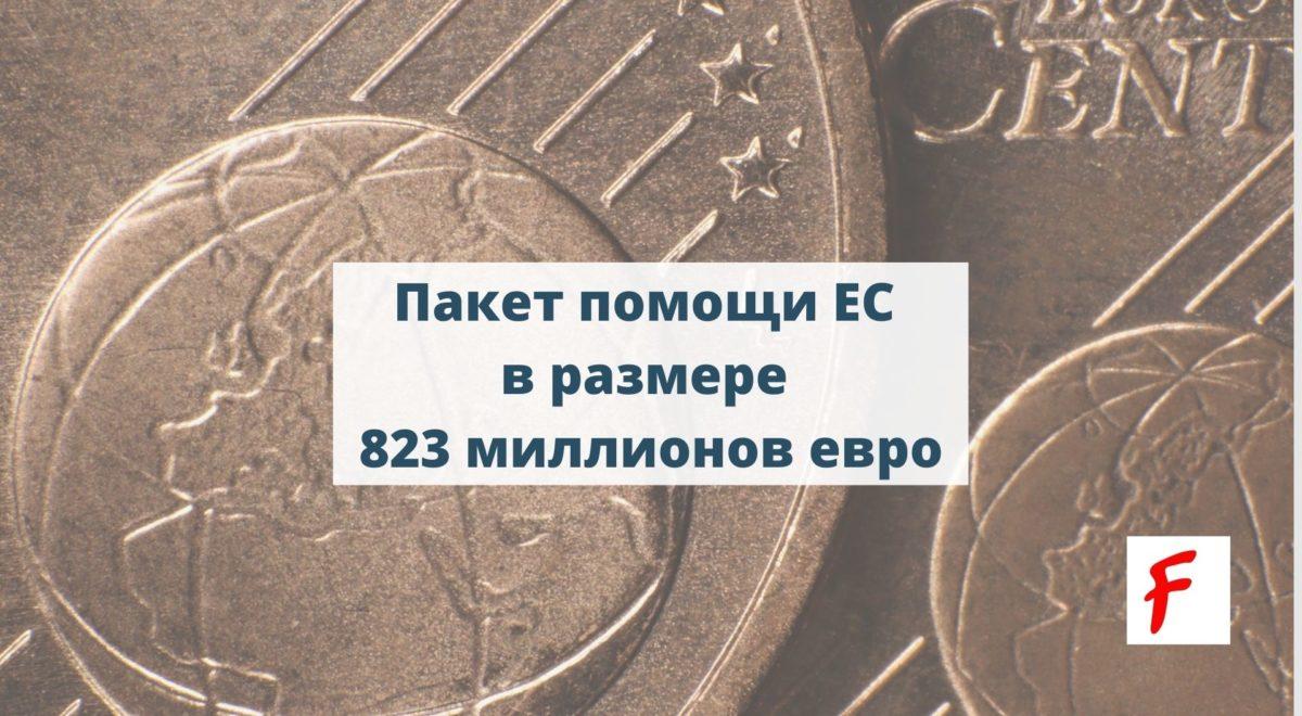 EU-Hilfspaket