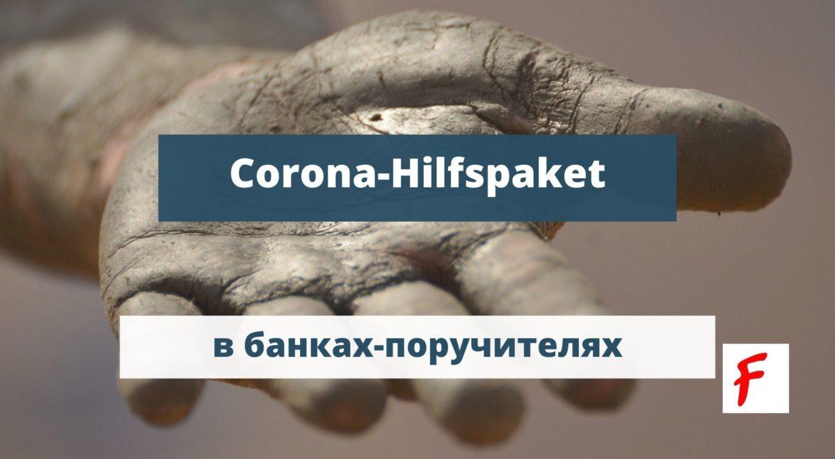 Bürgschaftsbanken Corona-Hilfen