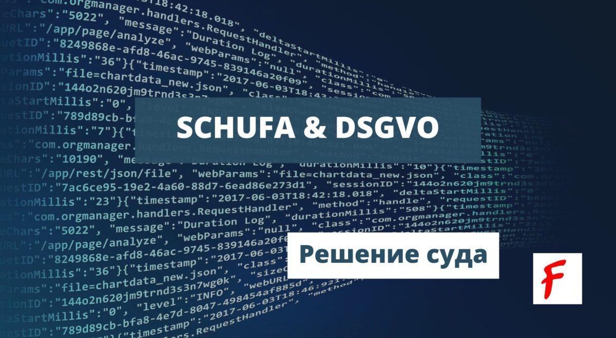 Schufa und DSGVO